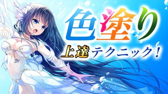 キャラクターイラスト色塗り講座 基礎講座 by 雪詩さひろ先生