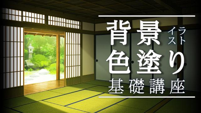 背景イラスト色塗り基礎講座 by 酒井達也先生