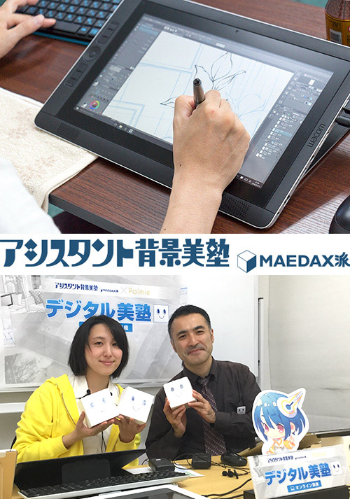 デジタル美塾 by アシスタント背景美塾MAEDAX派