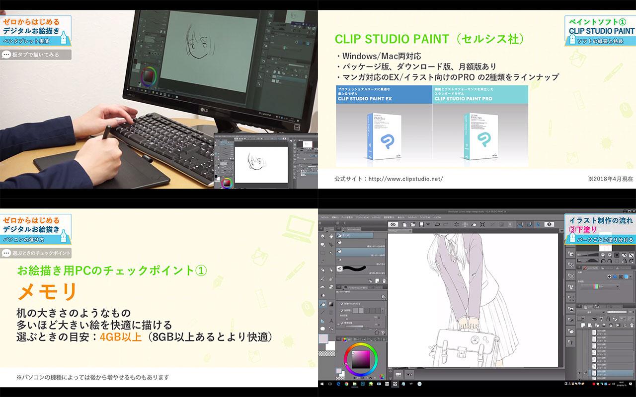 ゼロから始めるデジタルお絵描き